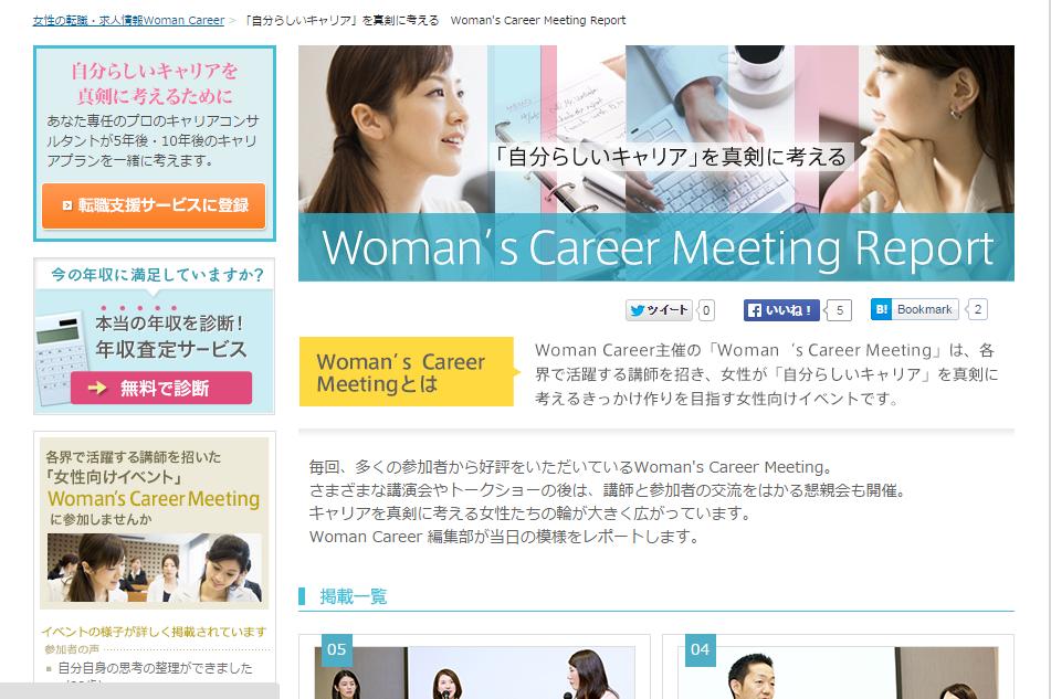DODA女性活用できる企業