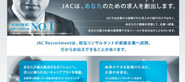 JAC 転職 外資系