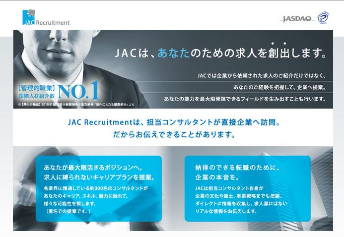 30代 転職 女性 JAC 転職 外資系